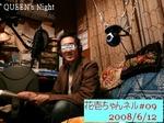 花壱レコード9夜